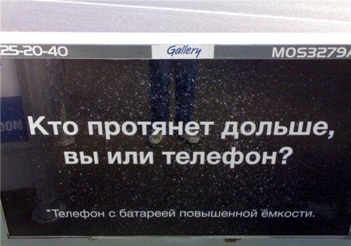 Благодаря рекламе