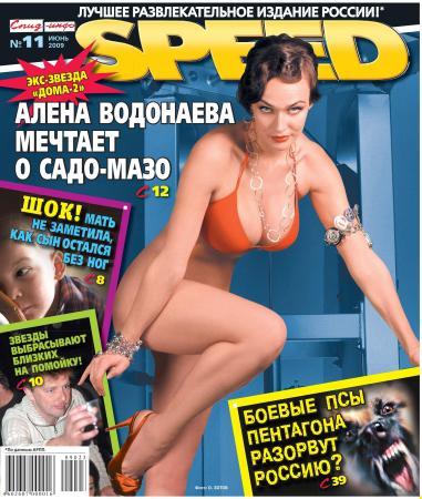 порно журнал speed