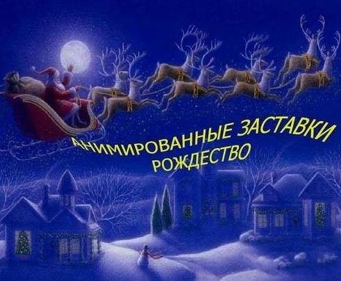 Рождество анимированные заставки