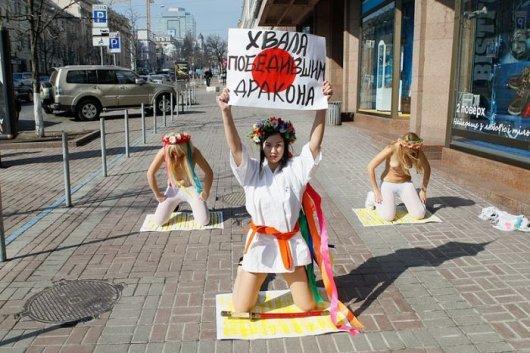 Если нет мозгов или FEMEN и дракон