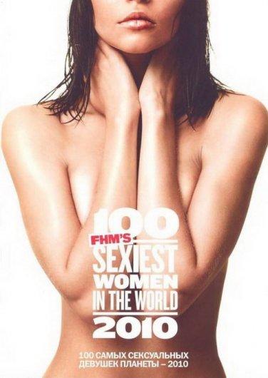 ТОП 100 самых сексуальных девушек планеты
