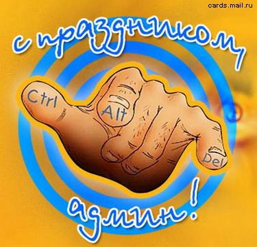 http://stimka.ru/uploads/posts/2011-07/Stimka.ru_1311924931_cprazdad1.jpg