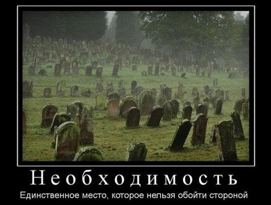 Подборка демотиваторов 27.07.2011