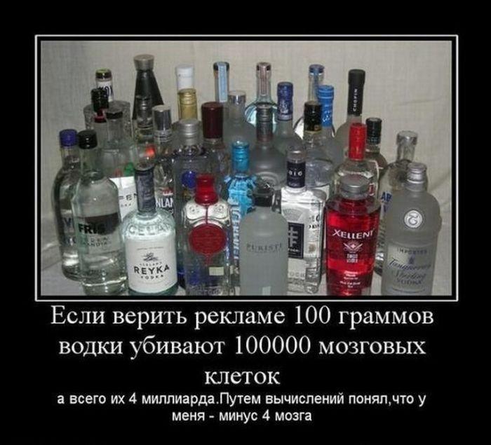 Смотрим алкоголические демотиваторы