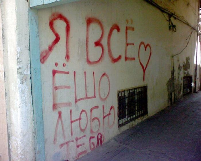 Абсурдные надписи на стенах