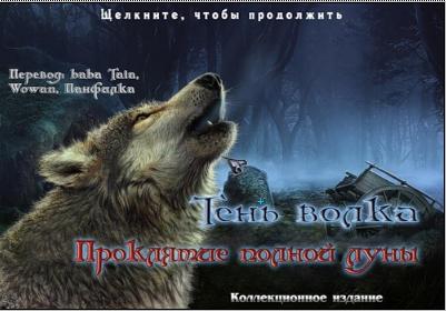 Тень волка. проклятие полной луны