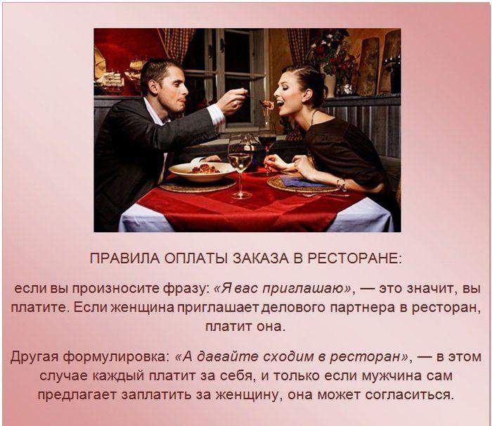 правила этикета знакомство с девушками