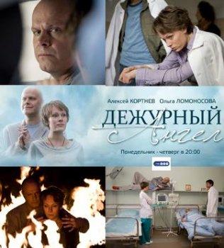 """Смотреть онлайн сериал """"Дежурный ангел"""" (все серии)"""