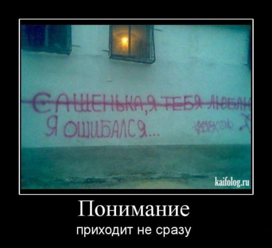 Русские народные демотиваторы