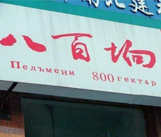 http://stimka.ru/uploads/posts/2012-01/thumbs/Stimka.ru_1326182067_translate_20.jpg