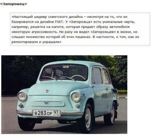 Советские вещи глазами иностранца