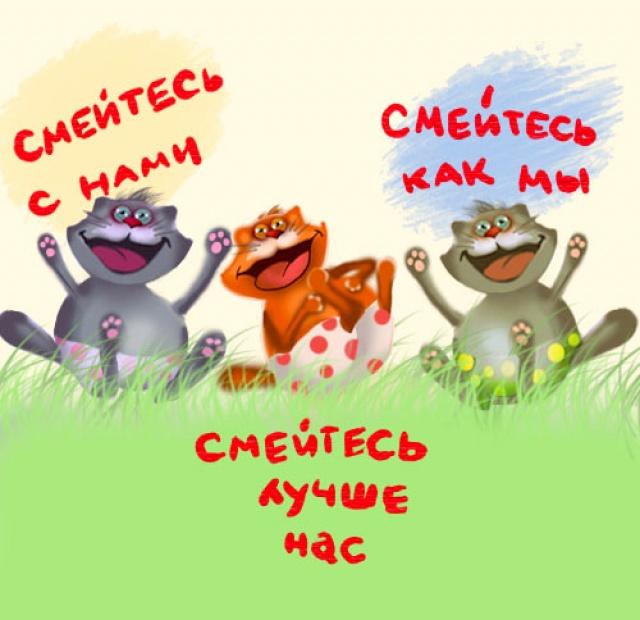 Прикольные поздравления и СМС с 1 апреля » ПРИКОЛЬНЫЕ КАРТИНКИ ...