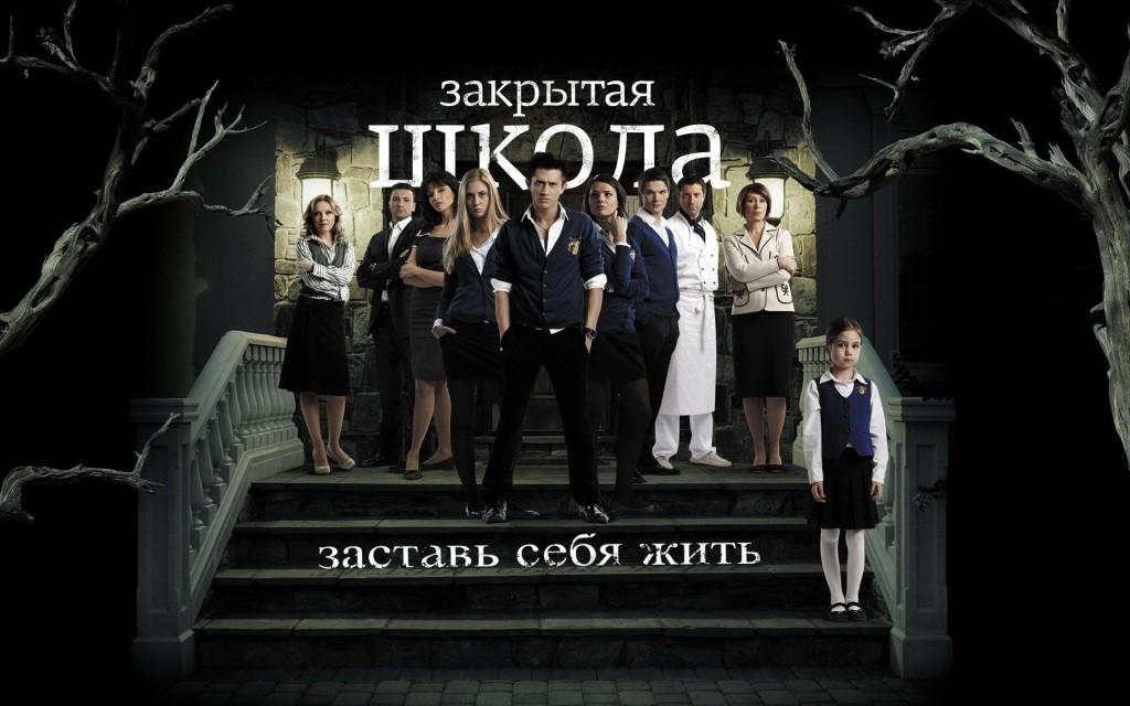 Онлайн сериал закрытая школа 3 сезон