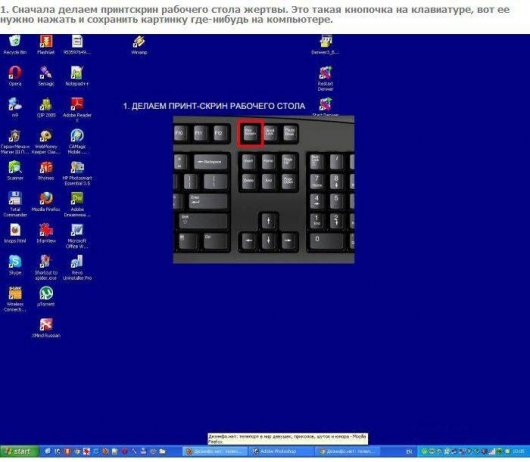 Как скрин сделать рабочего стола