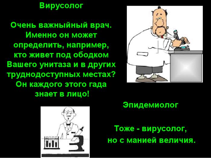 Стих о враче эпидемиологе
