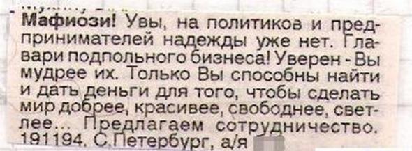 прикольные знакомства в газетах