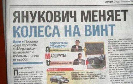 Прикольные газетные заголовки