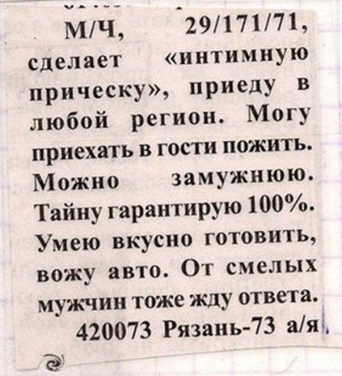 Прикольные объявления в газетах