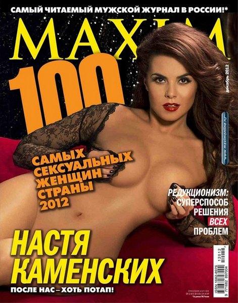 seks-potap-i-nastya