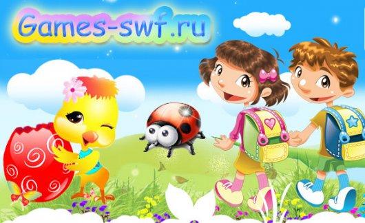 Games-swf.Ru - огромный мир флеш игр!