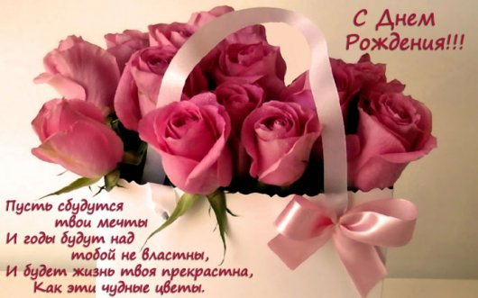 Поздравления на день рождения девушке