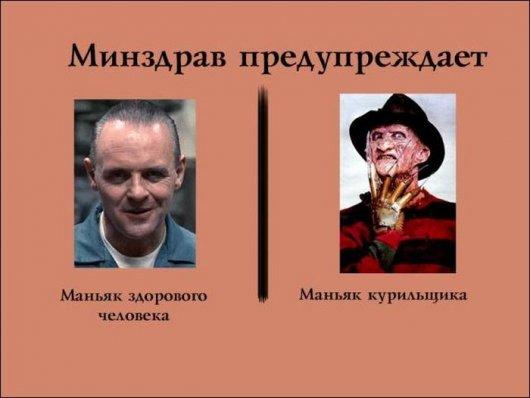 Минздрав Предупреждает!!!