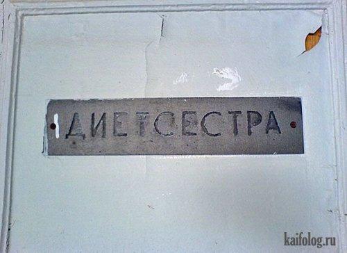 Прикольные Надписи На Дверь Начальника