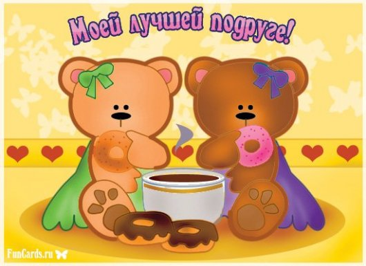 Поздравления на день рождения подруге
