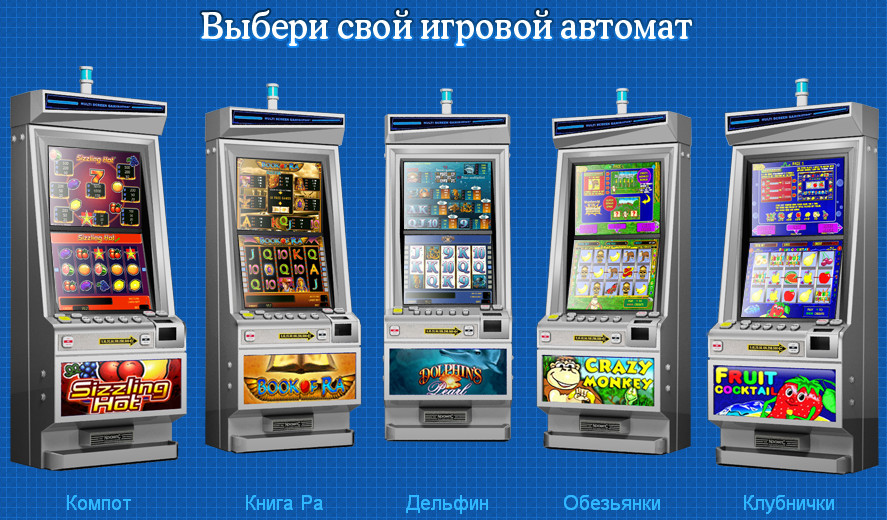 Ребенок С Игровым Автоматом