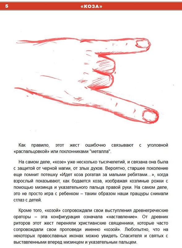 Русские жесты » ПРИКОЛЬНЫЕ КАРТИНКИ, ДЕМОТИВАТОРЫ, КОТОМАТРИЦЫ ...