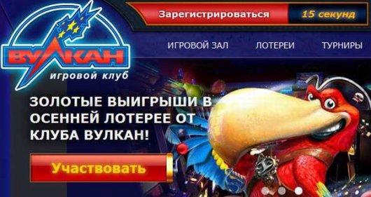 Вулкан удачи ждет вас в онлайн-казино