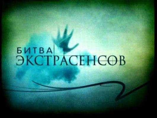 Победитель 15 сезона Битвы экстрасенсов