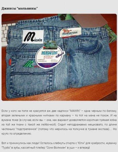 Мода 90-х