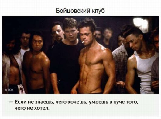 Крылатые фразы из фильмов