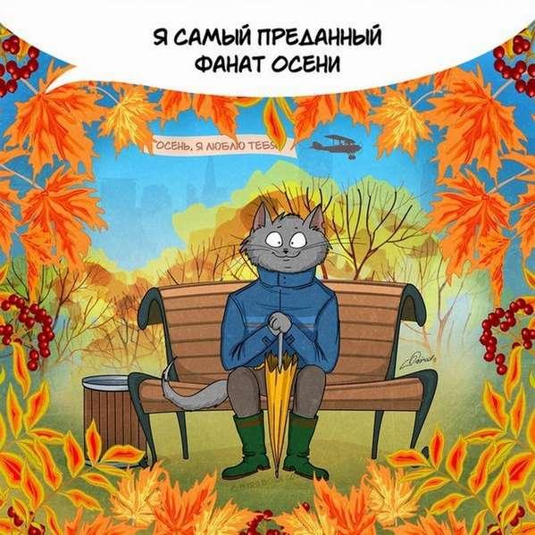 Прикольные картинки вот и осень