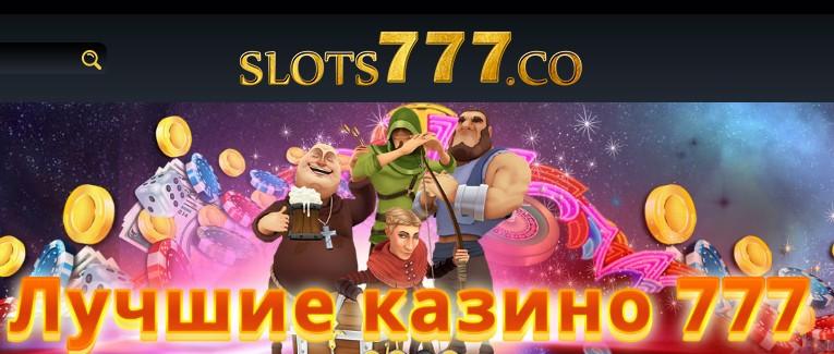 777 три семерки счастливые знакомства