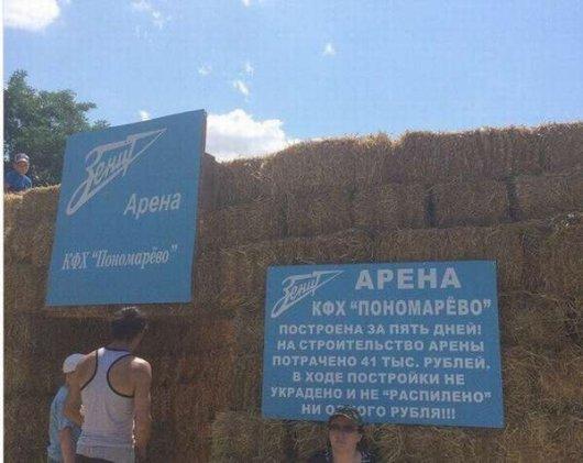 Зенит Арена за 41 тысячу рублей