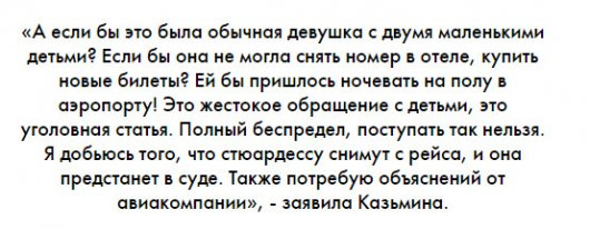 Яжемать или яжестюардесса? Чем закончится инцидент с женой Аршавина?