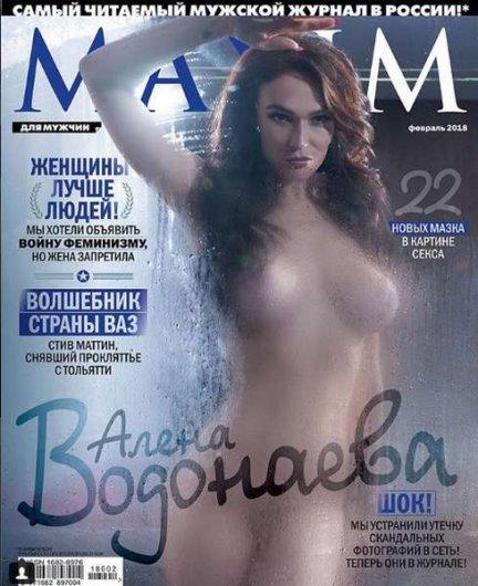 Алена Водонаева разделась для Maxim