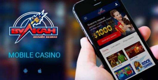 Мобильное казино Вулкан и его преимущества