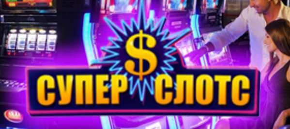 казино суперслотс