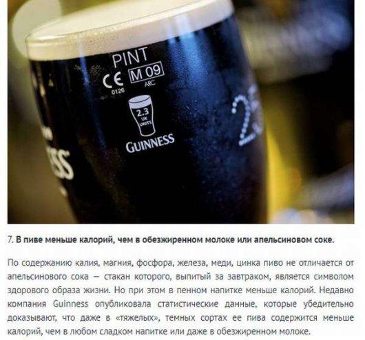 10 фактов о пользе пива